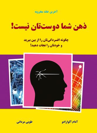 کتاب ذهن شما دوست تان نیست - درمان افسردگی