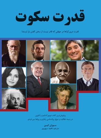 کتاب قدرت سکوت قدرت درونگراها در جهانی که قادر نیست از سخن گفتن باز ایستد! نوشته سوزان کین
