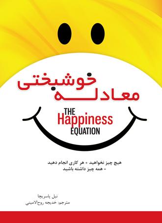 کتاب معادله خوشبختی - نوشته نیل پاسریچا