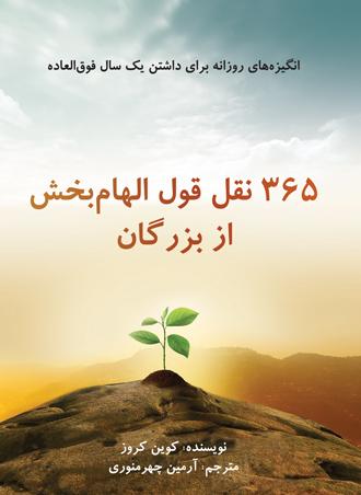 کتاب 365 نقل قول الهام بخش از بزرگان