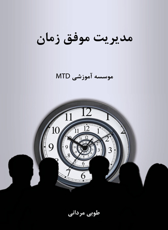 کتاب مدیریت موفق زمان