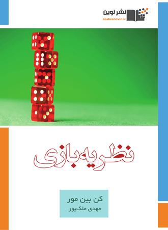 کتاب نظریه بازی