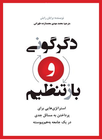 کتاب دگرگونی و بازتنظیم؛ استراتژی هایی برای پرداختن به مسائل جدی در یک جامعه به هم پیوسته - نوشته برایان رایش