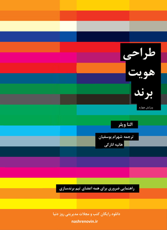کتاب طراحی هویت برند النا ویلر