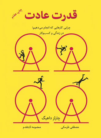 قدرت عادت - کتاب قدرت عادت چارلز داهیگ -= دانلود جلد اول کتاب قدرت عادت- دانلود جلد دوم کتاب قدرت عادت