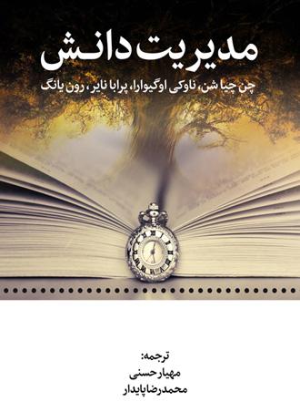 کتاب مدیریت دانش