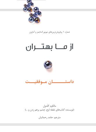 کتاب از ما بهتران (استثنائی ها - Outliers) از مالکوم گلدول