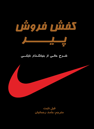 Shoe Dog _ Nike - Phil kNight