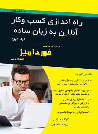 کتاب راه اندازی کسب و کار آنلاین به زبان ساده فور دامیز