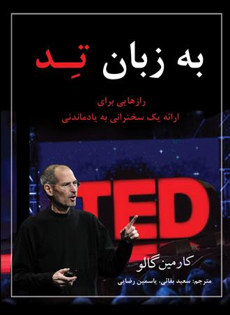کتاب به زبان تد (رازهایی برای داشتن یک ارائه خوب و به یادماندنی) - کارمین گالو
