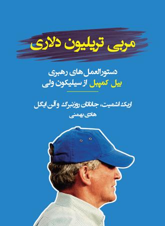 دانلود کتاب مربی تریلیون دلاری - رهبری بیل کمپبل