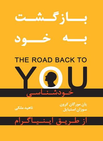 کتاب بازگشت به خود - کتاب اینیاگرام