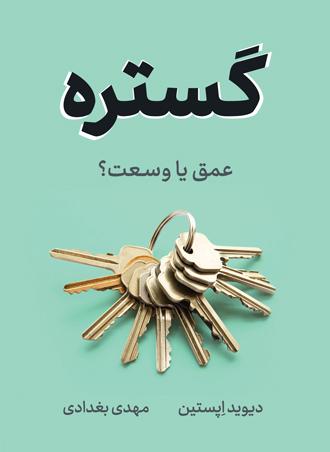 جلد کتاب گستره