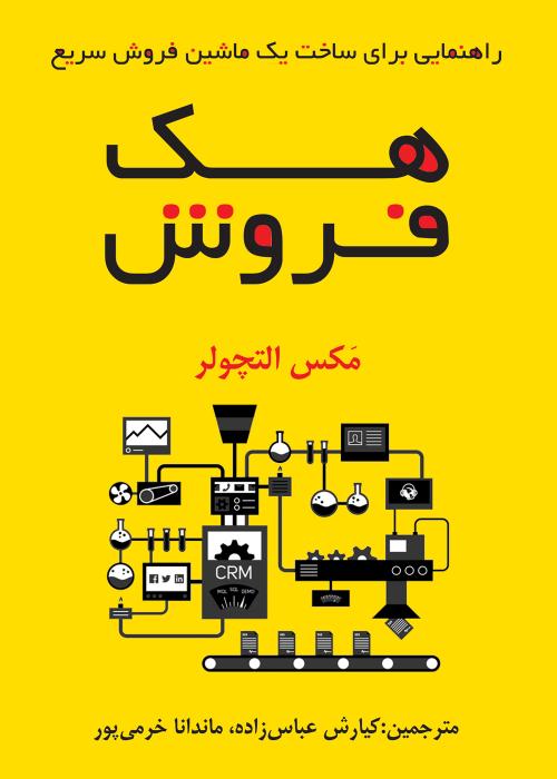 کتاب هک فروش Hacking sales book