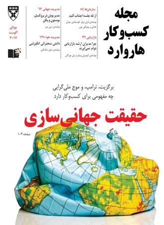 مجله کسب و کار هاروارد - خرید اینترنتی نسخه کاغذی و اشتراک مجله