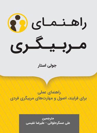 خرید اینترنتی کتاب راهنمای مربیگری
