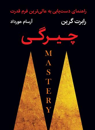 کتاب چیرگی (مهارت های استادی) - Mastery