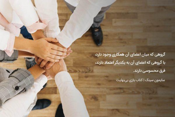 تیمهای مبتنی بر اعتماد