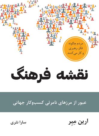 کتاب نقشه فرهنگ - ارین میر - سازمانهای چند فرهنگی