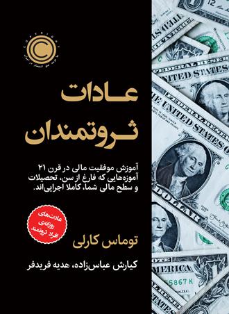 کتاب عادت ثروتمندان - عادتهای روزانهی افراد ثروتمند - توماس کارلی