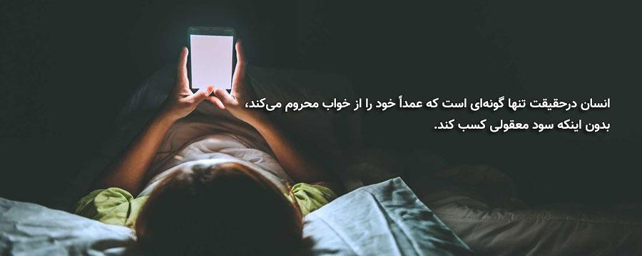 کتاب چرا میخوابیم